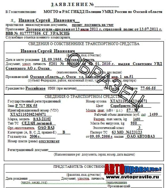 Заявление о перерегистрации транспортного средства образец заполнения