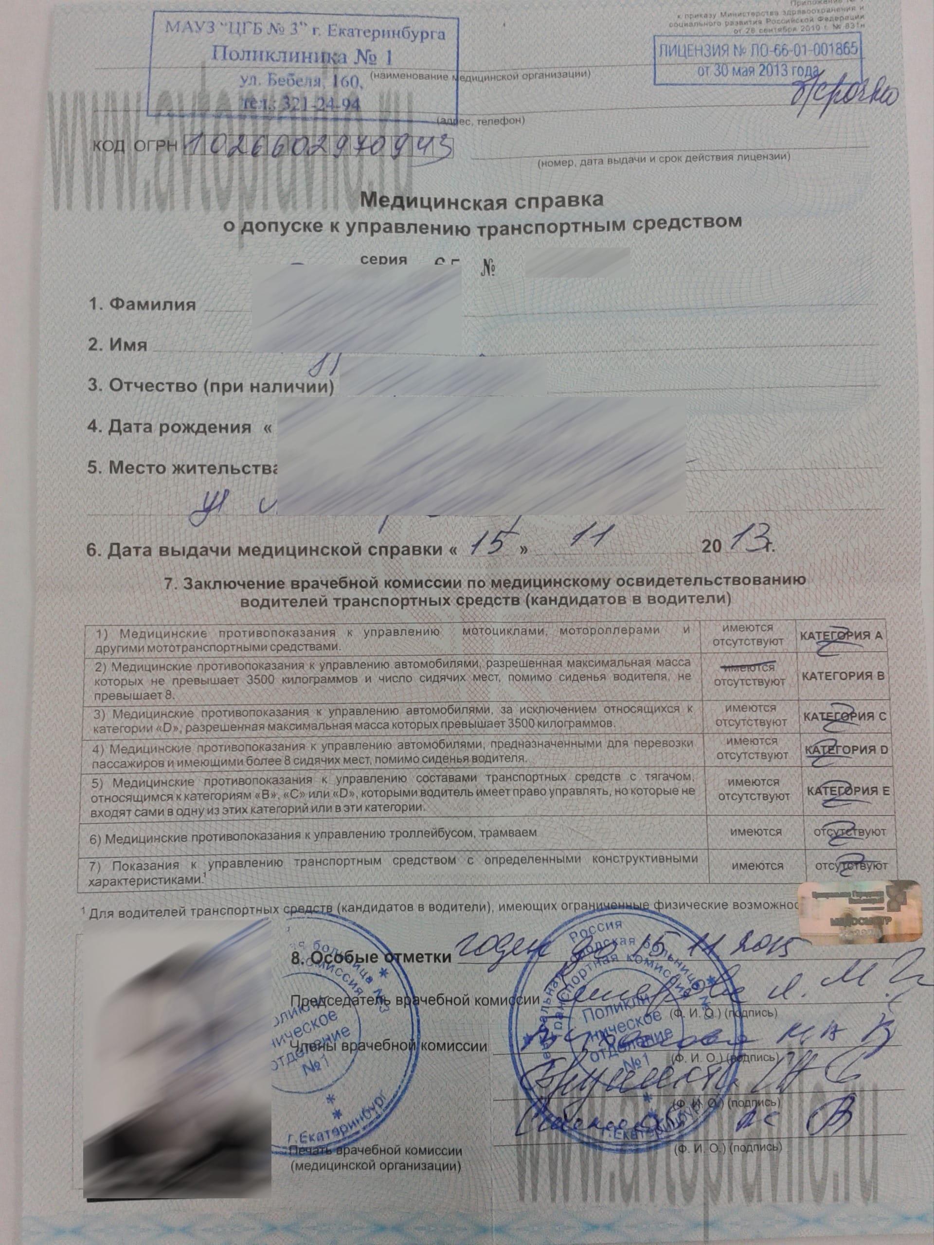 Водительская медицинская справка саратове санкт петербургская медицинская военная академия