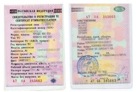 Документы для получения свидетельства о регистрации тс при утере