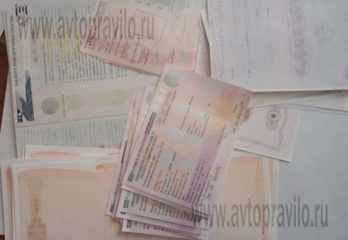 бланк квитанции регистрации тс