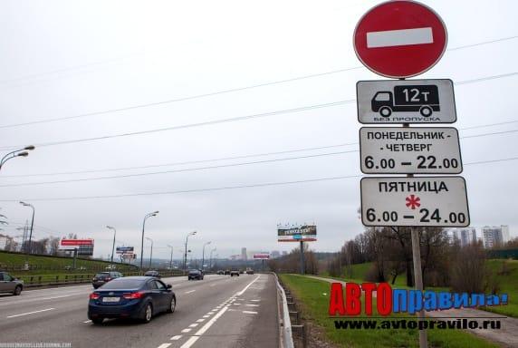 проезд под знаком въезд запрещен