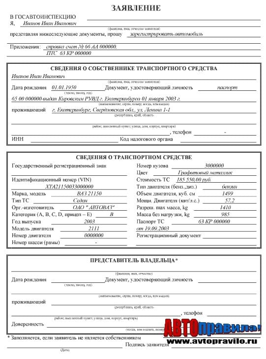 Образец Заявления на Регистрацию Транспортного Средства