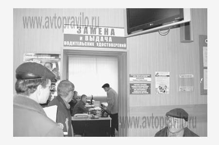 Замена водительских удостоверений в ГИБДД