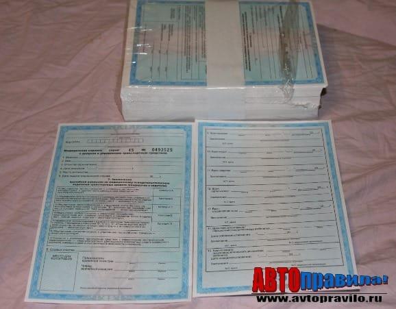 бланк медкомиссии на водительские права - фото 10