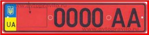 Транзитные номера на Украине