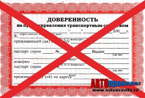 Доверенности для регистрации автомобиля
