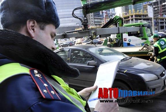 Составление протокола при эвакуации автомобиля на штрафстоянку
