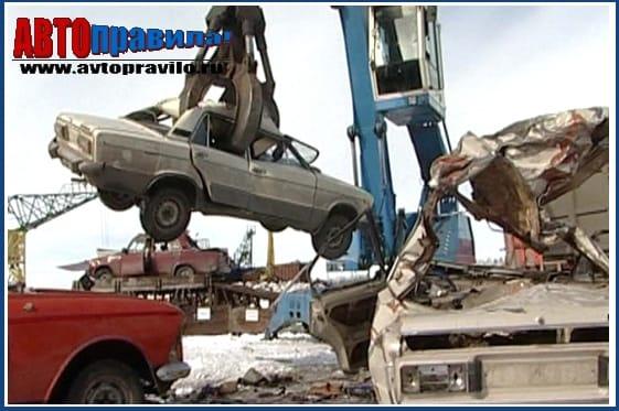 Утилизационный сбор на авто