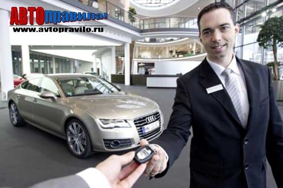 Инструкция по продажи машины