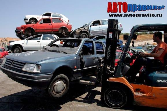 Как сдать на утилизацию авто?