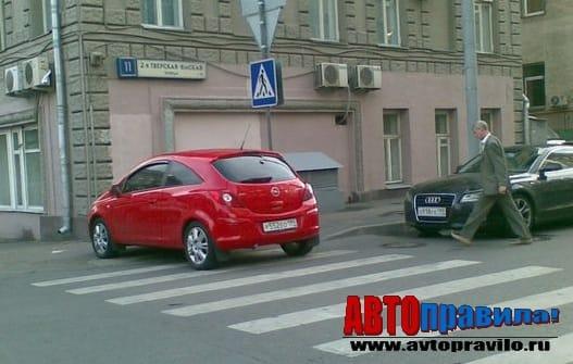 Штраф за неправильную парковку у пешеходного перехода