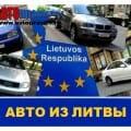 Ввоз авто из Литвы