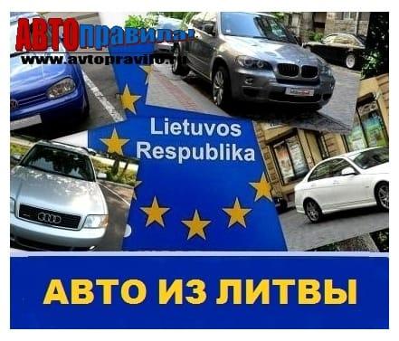 Как привезти машину из латвии в россию
