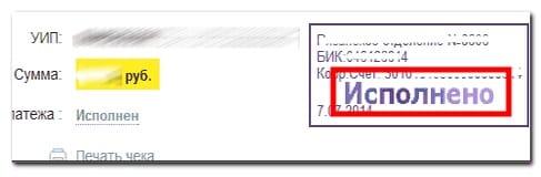 Оплата налога через Сбербанк - Шаг 5