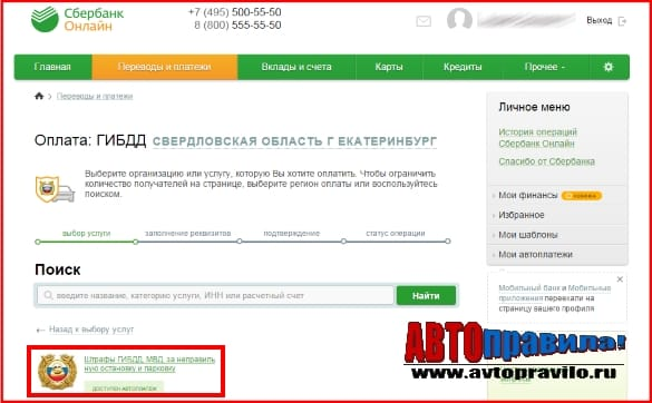 проверка штрафов онлайн гибдд татарстан по