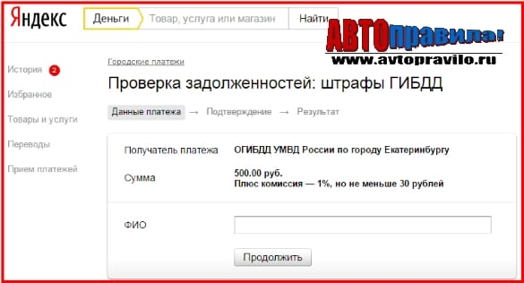 Оплатить штрафы в Яндексе
