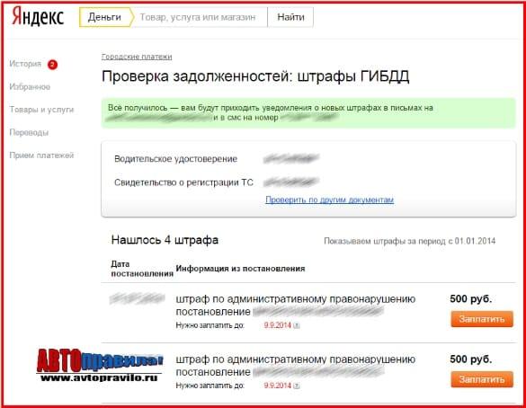 Оплата штрафов с помощью Яндекса