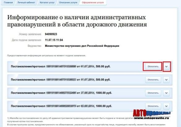 Штрафы по ВУ через ГосУслуги