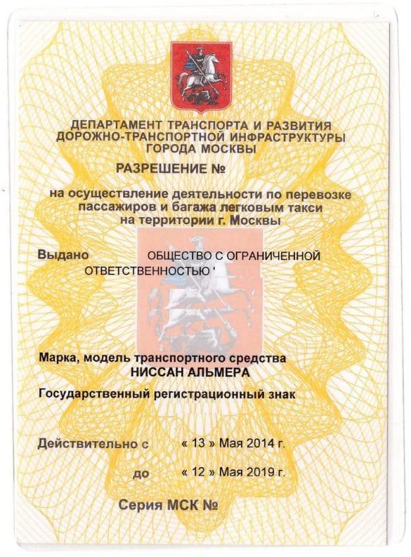 Лицензия таксиста