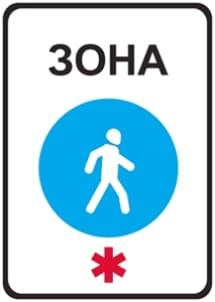 Пешеходная зона по выходным