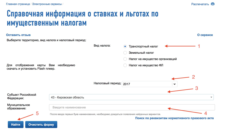 Транспортный налог. Налог.ру - пример заполнения