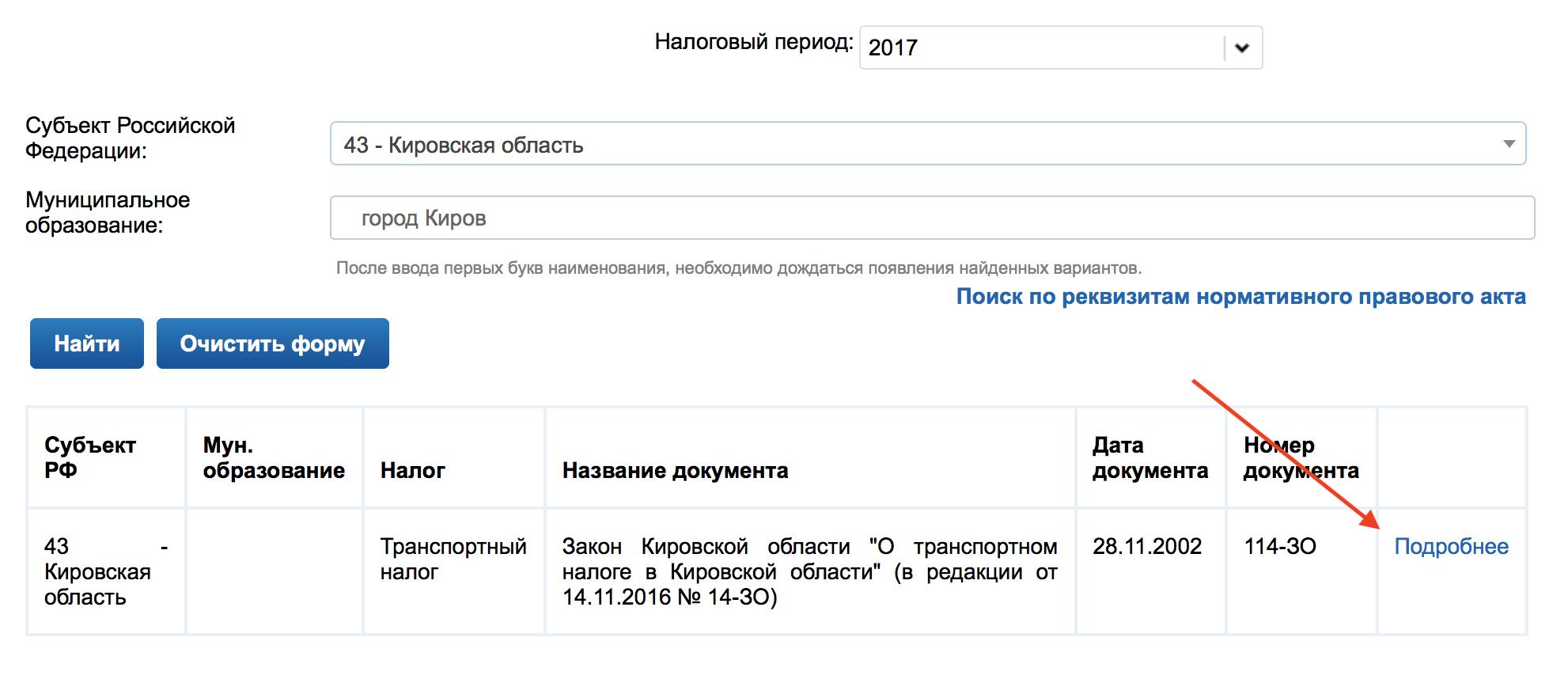 Налог.ру - заполнение