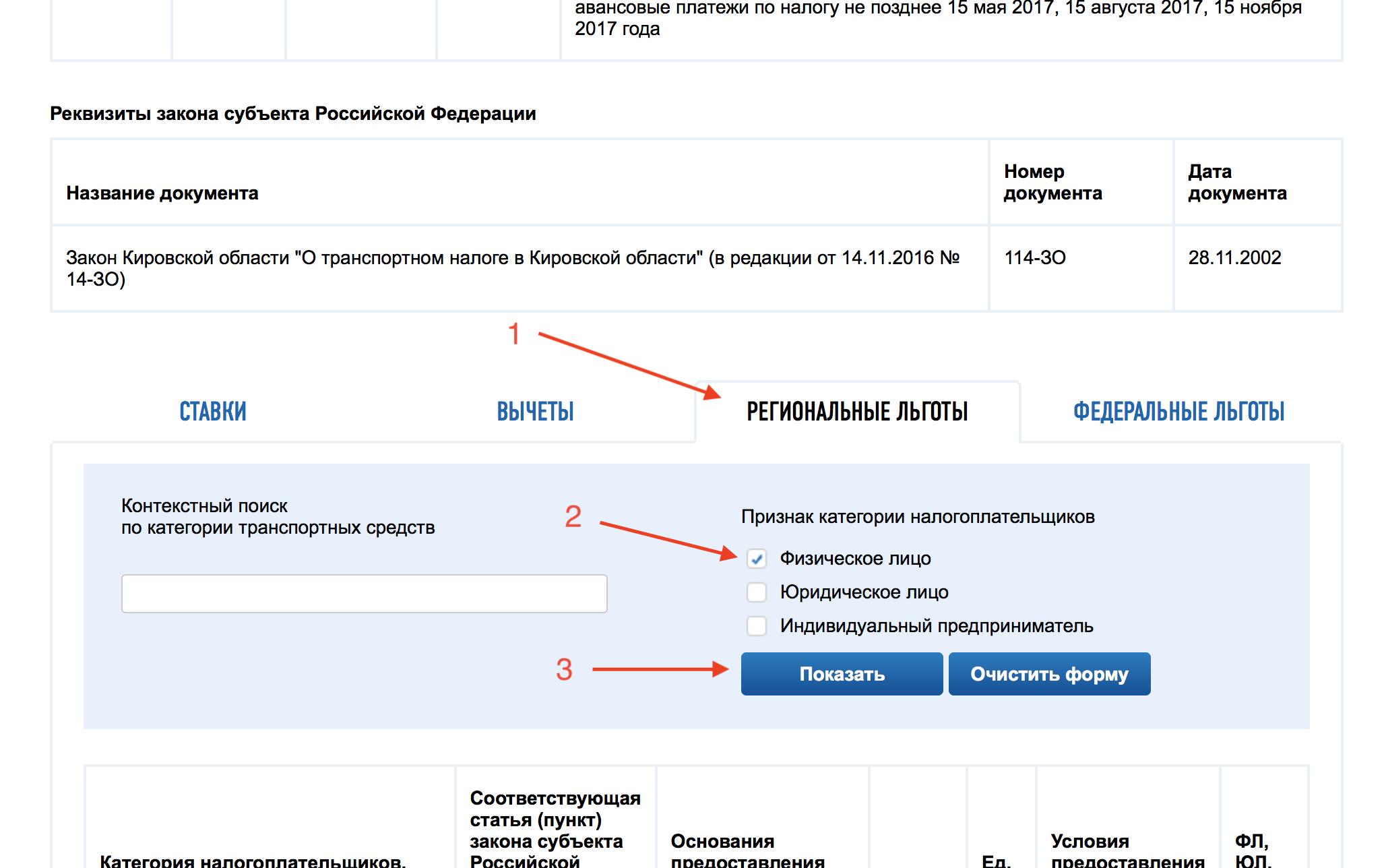 Налог.ру - заполнение транспортного налога
